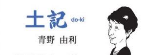 f:id:yachikusakusaki:20200628002545j:plain