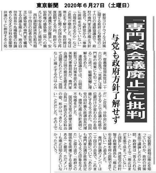 f:id:yachikusakusaki:20200628002604j:plain