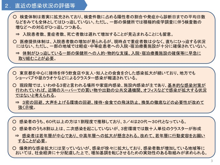 f:id:yachikusakusaki:20200723234341j:plain