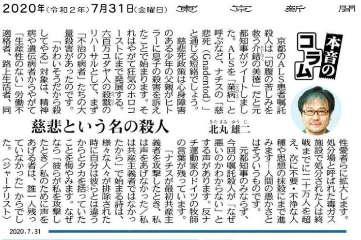 f:id:yachikusakusaki:20200731165324j:plain