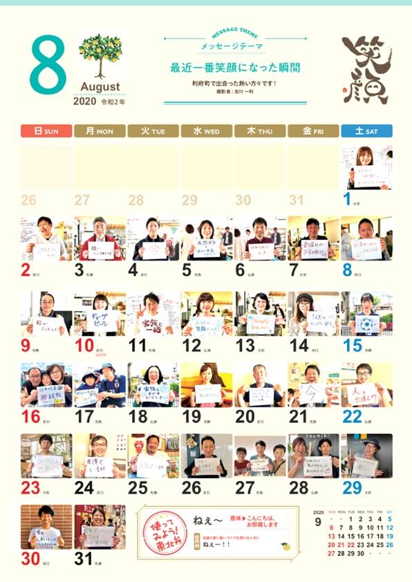 f:id:yachikusakusaki:20200827010247j:plain