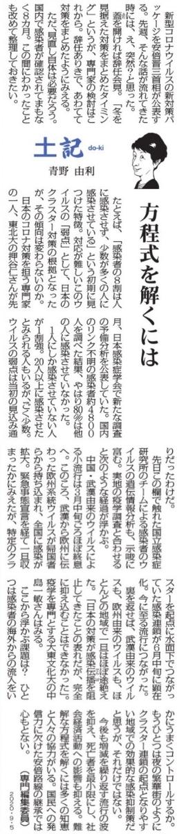 f:id:yachikusakusaki:20200905232938j:plain