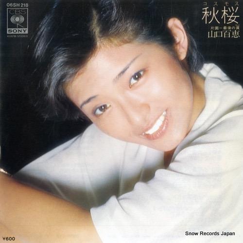 f:id:yachikusakusaki:20200916001632j:plain