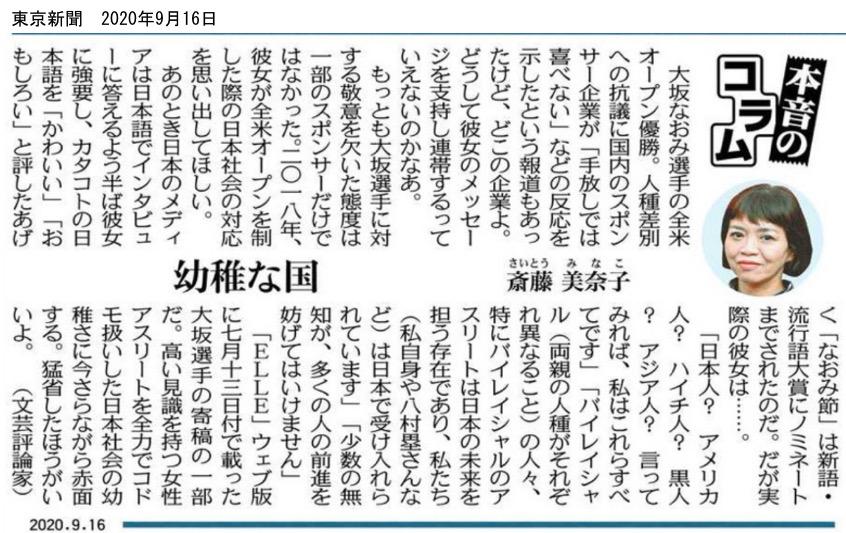 f:id:yachikusakusaki:20200916170150j:plain