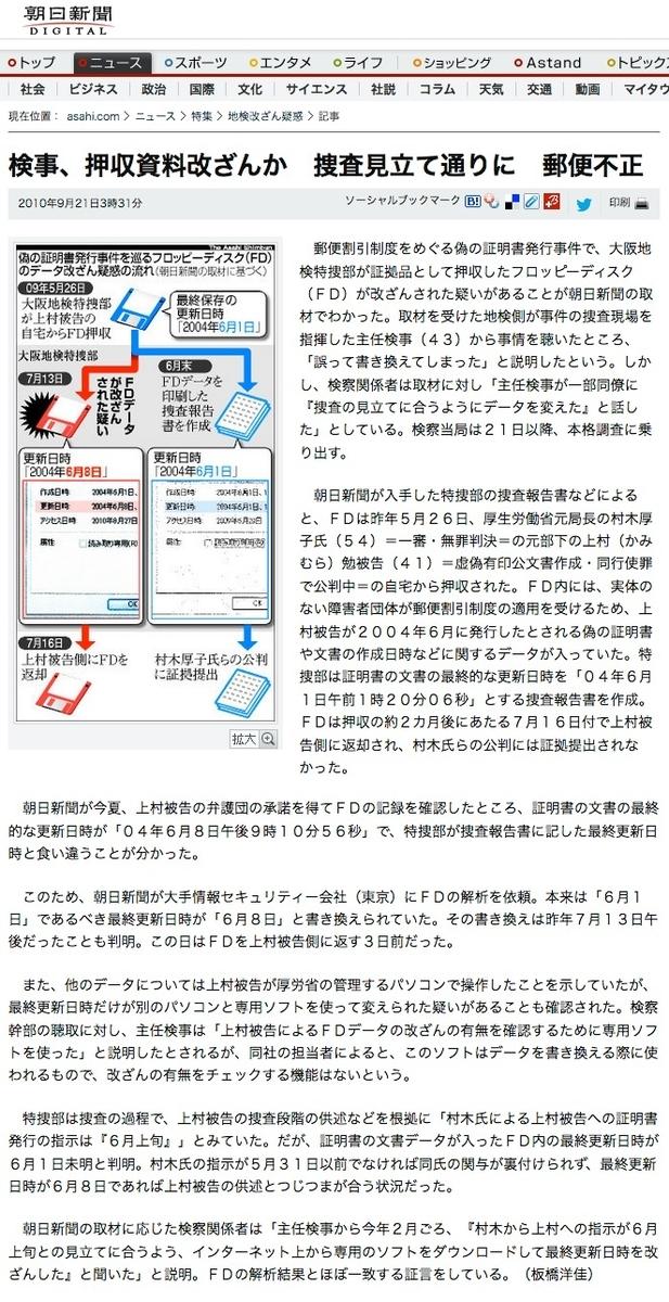 f:id:yachikusakusaki:20201009214333j:plain