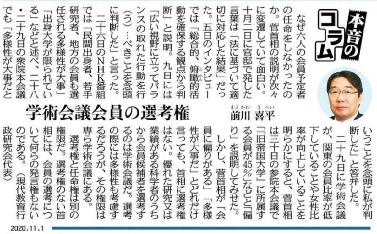 f:id:yachikusakusaki:20201102000945j:plain