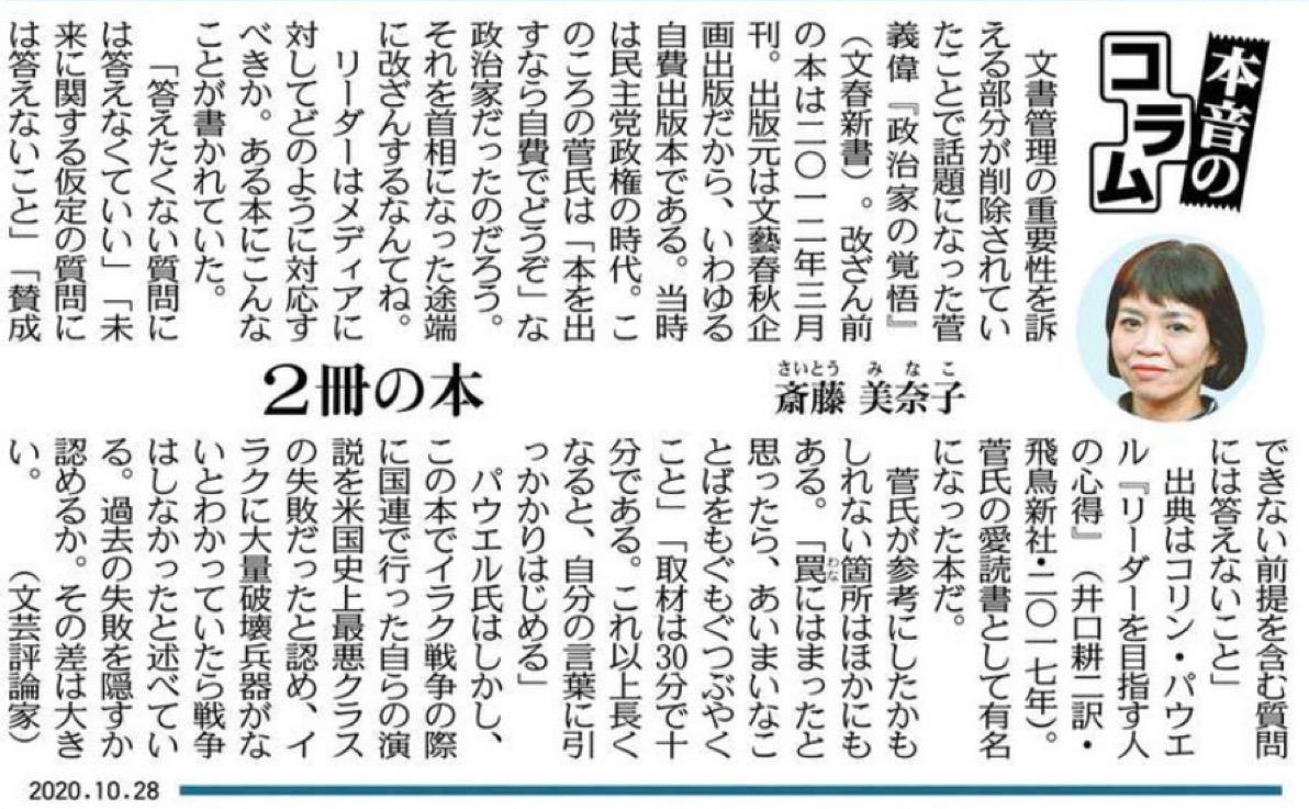 f:id:yachikusakusaki:20201102001003j:plain