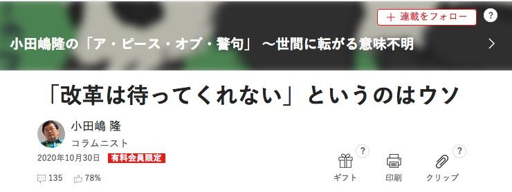 f:id:yachikusakusaki:20201107115048j:plain