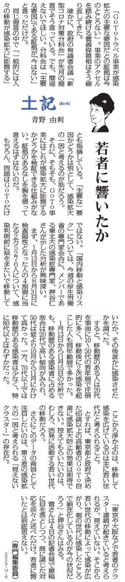 f:id:yachikusakusaki:20201206002828j:plain