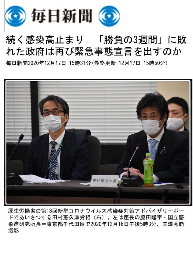 f:id:yachikusakusaki:20201217181944j:plain