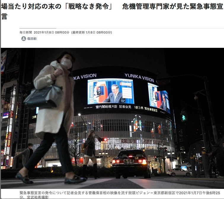 f:id:yachikusakusaki:20210108122051j:plain