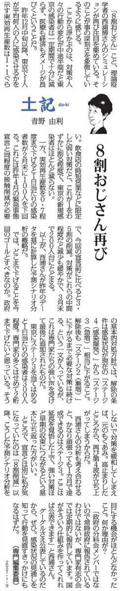 f:id:yachikusakusaki:20210110113522j:plain