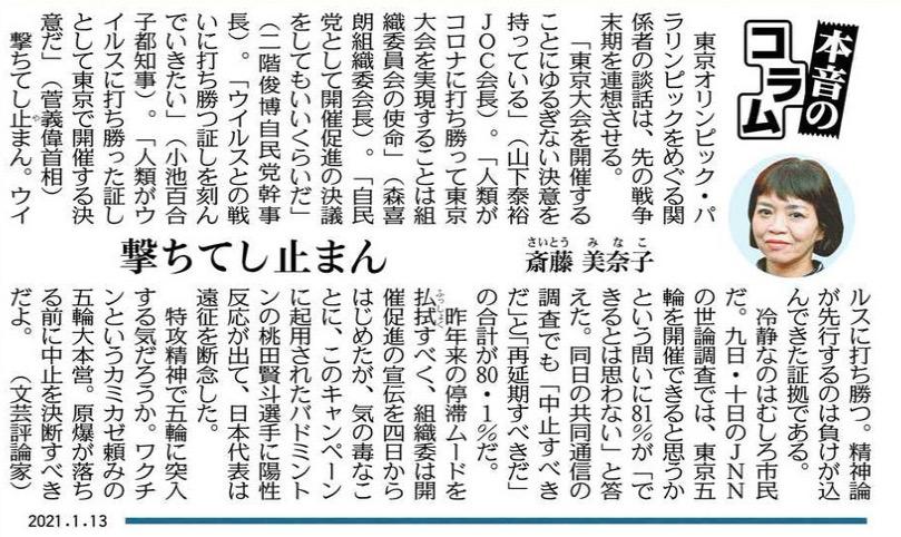f:id:yachikusakusaki:20210115163219j:plain