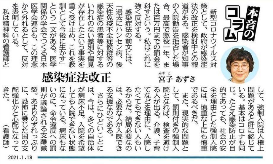 f:id:yachikusakusaki:20210118220741j:plain