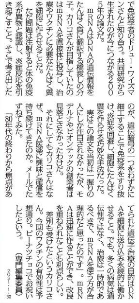 f:id:yachikusakusaki:20210130180550j:plain