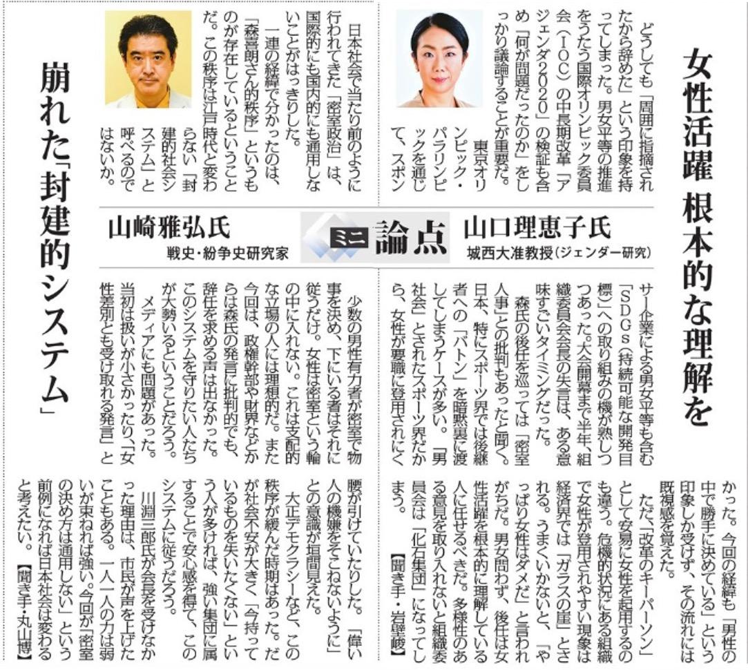 f:id:yachikusakusaki:20210213112207j:plain