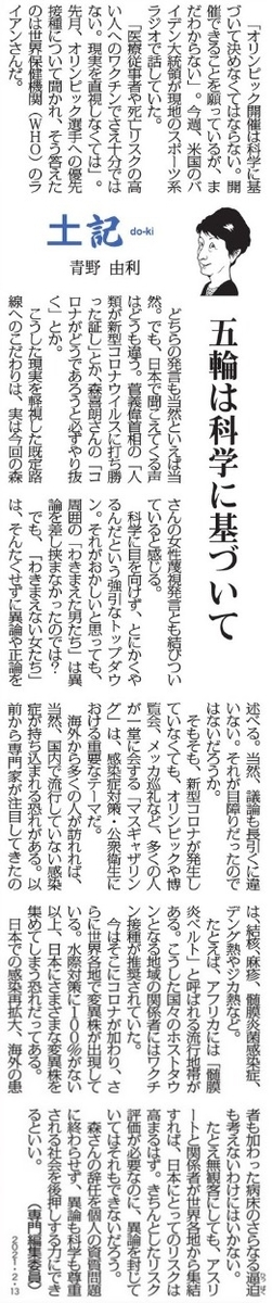f:id:yachikusakusaki:20210213112316j:plain