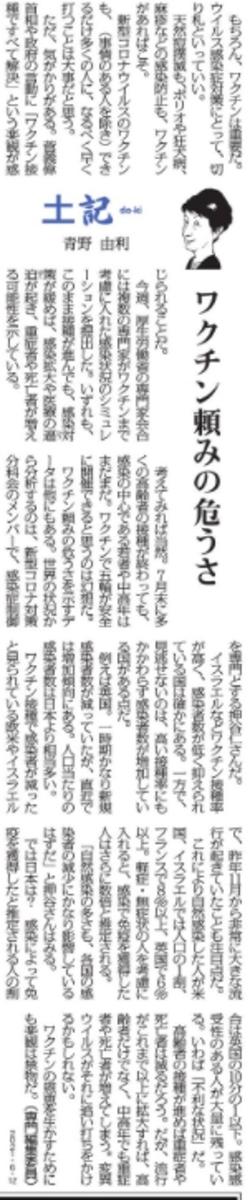 f:id:yachikusakusaki:20210613230520j:plain