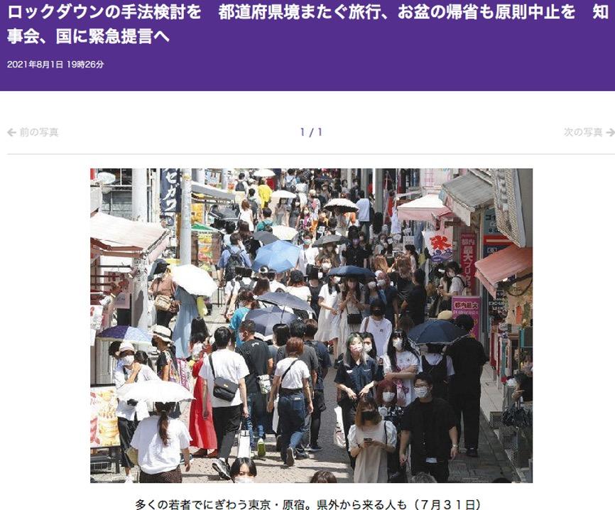 f:id:yachikusakusaki:20210802001538j:plain