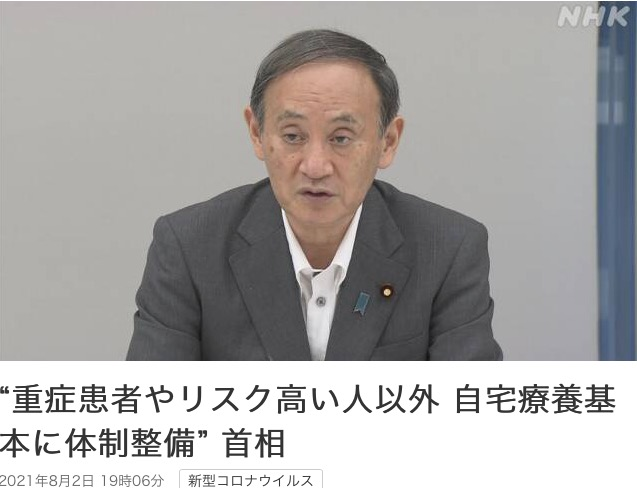 f:id:yachikusakusaki:20210803001919j:plain