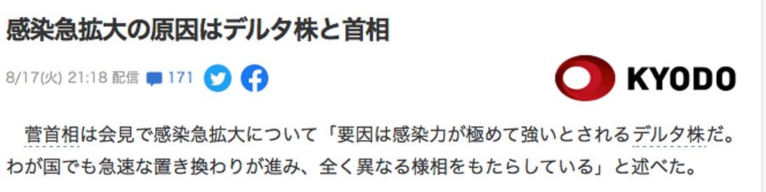 f:id:yachikusakusaki:20210819012035j:plain