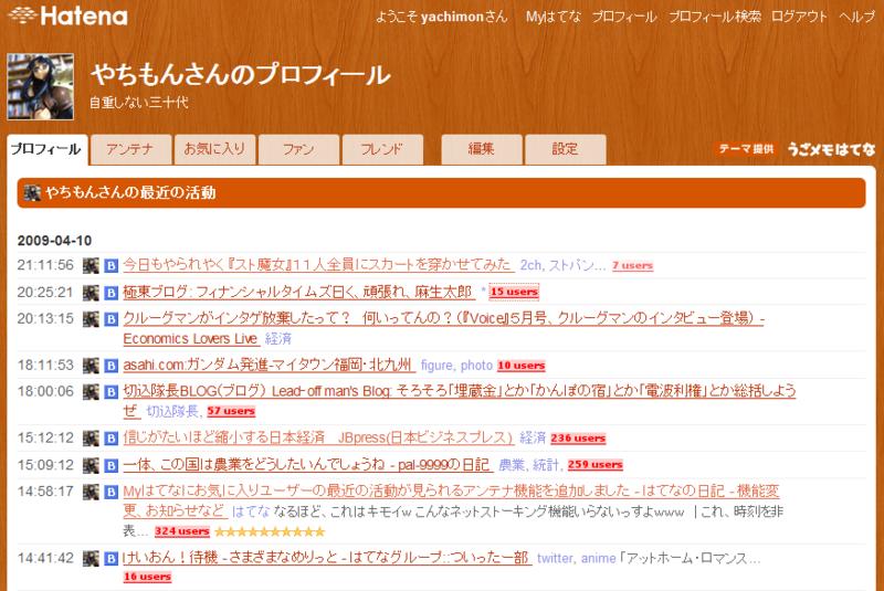 f:id:yachimon:20090410221140p:image:w650