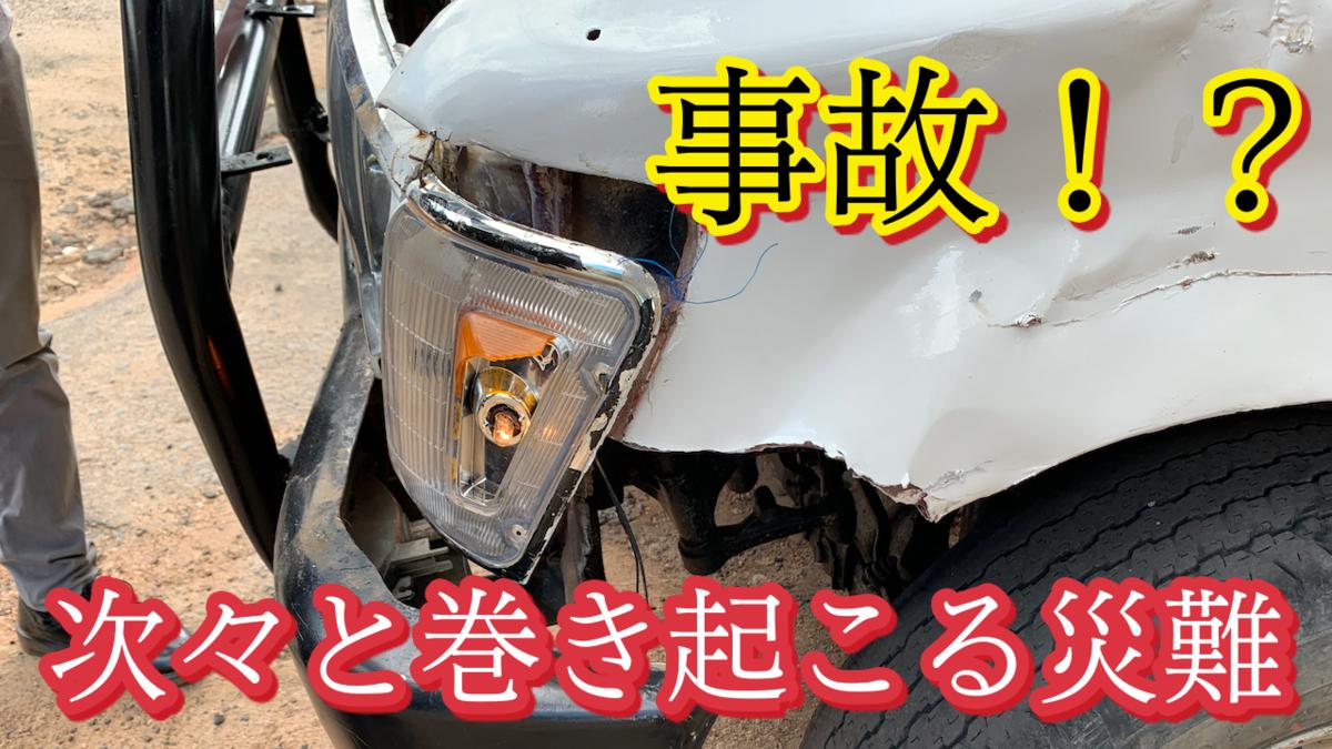 Youtube 車両事故 YambeeTV