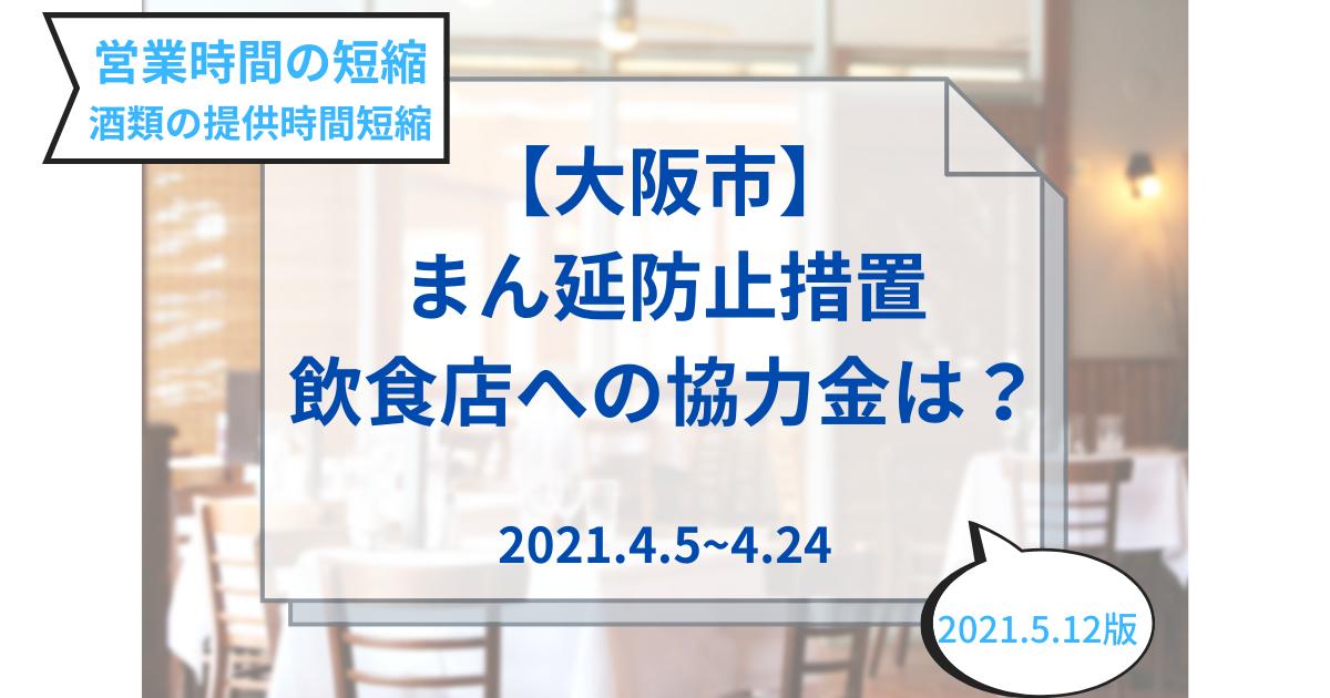 大阪市・第4期協力金・時短要請