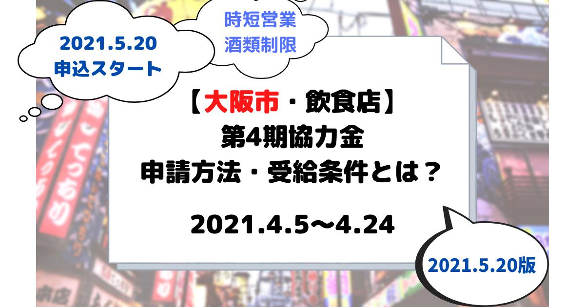 大阪市・第4期協力金