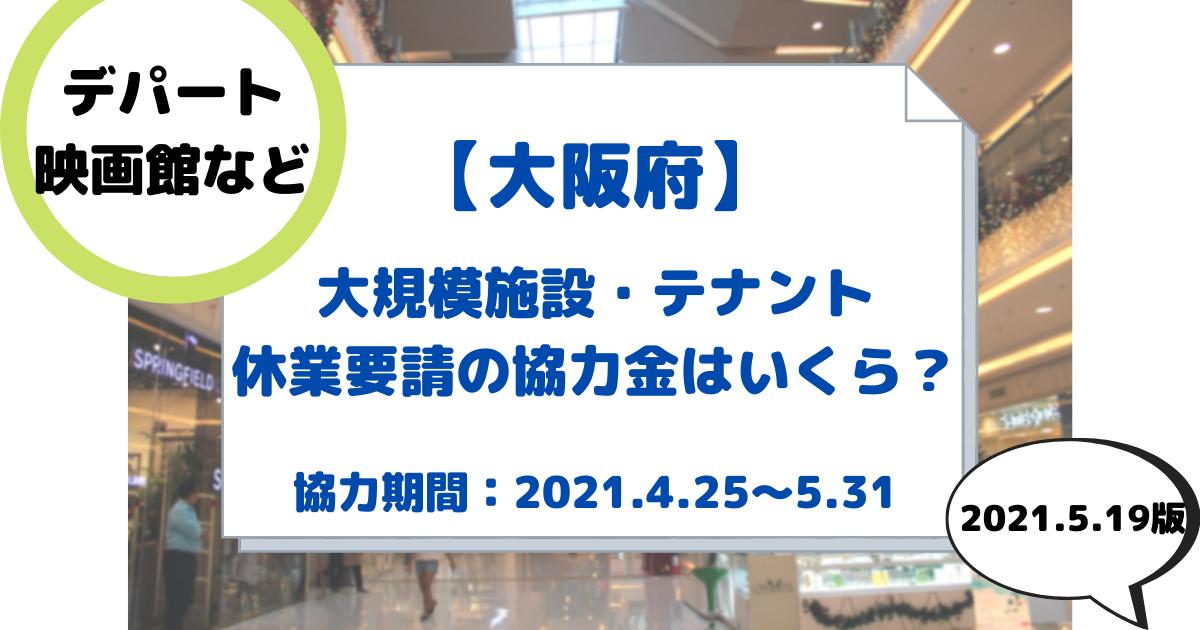 大阪府の大規模施設とテナントへの休業要請・休業補償・協力金について
