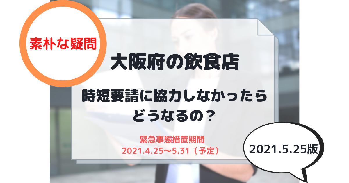 大阪府時短要請に応じない場合どうなるのか?