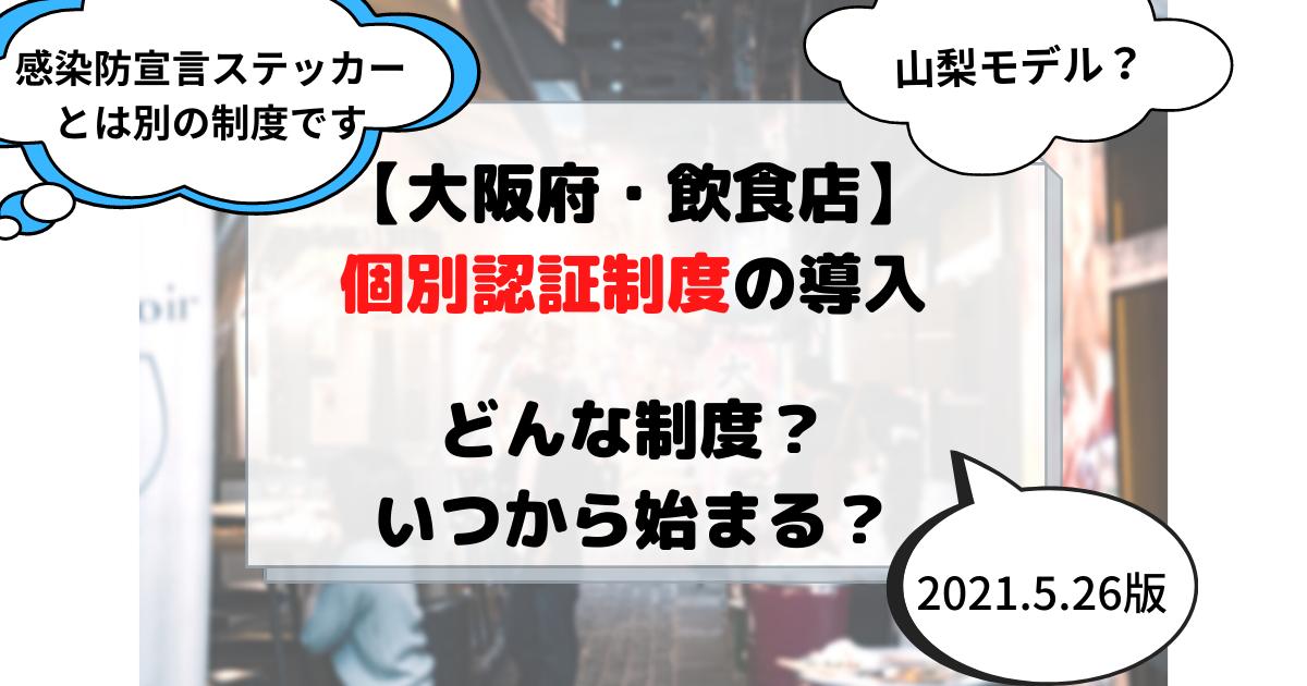 山梨モデルを参考とした大阪府の飲食店向け個別認証制度について