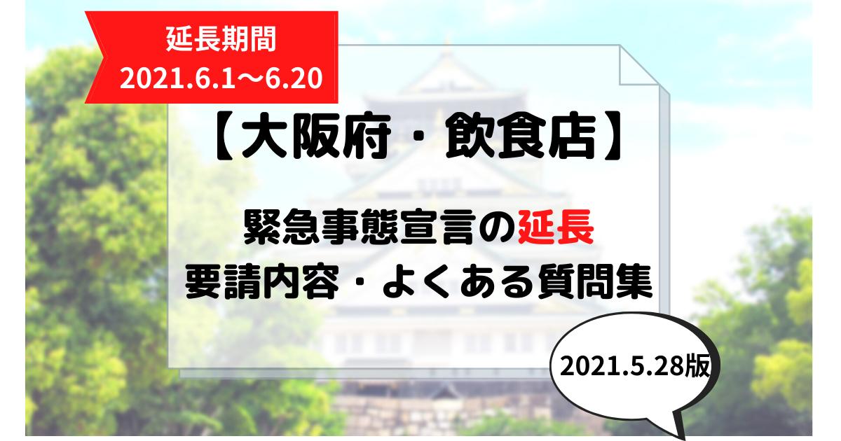 f:id:yadokari202:20210529114123p:plain