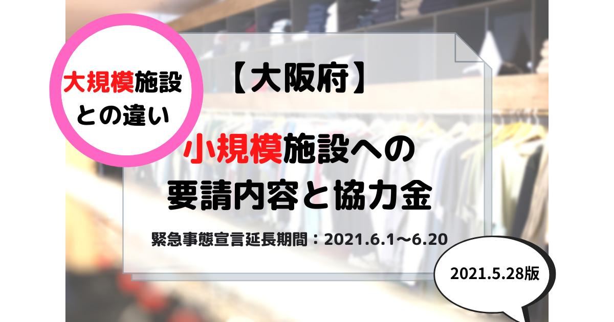 f:id:yadokari202:20210530144054p:plain