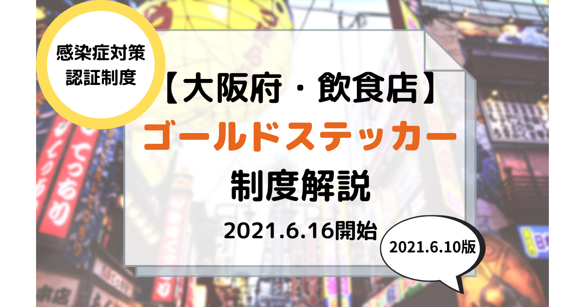 大阪府 ゴールドステッカー制度 飲食店 個別認証