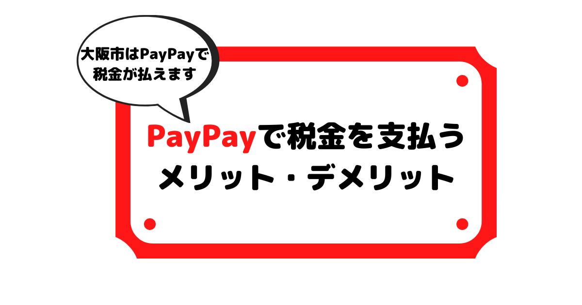 PayPay ペイペイ 税金 納税 大阪市