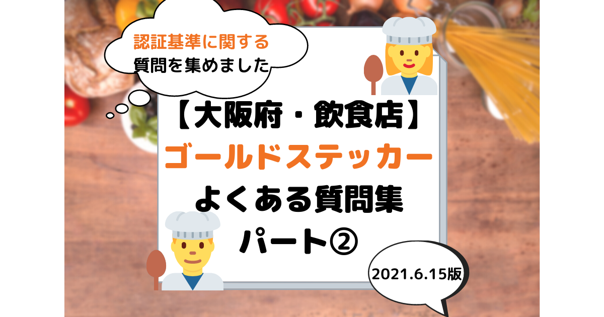 大阪府 大阪市 飲食店 ゴールドステッカー 認証基準 合格