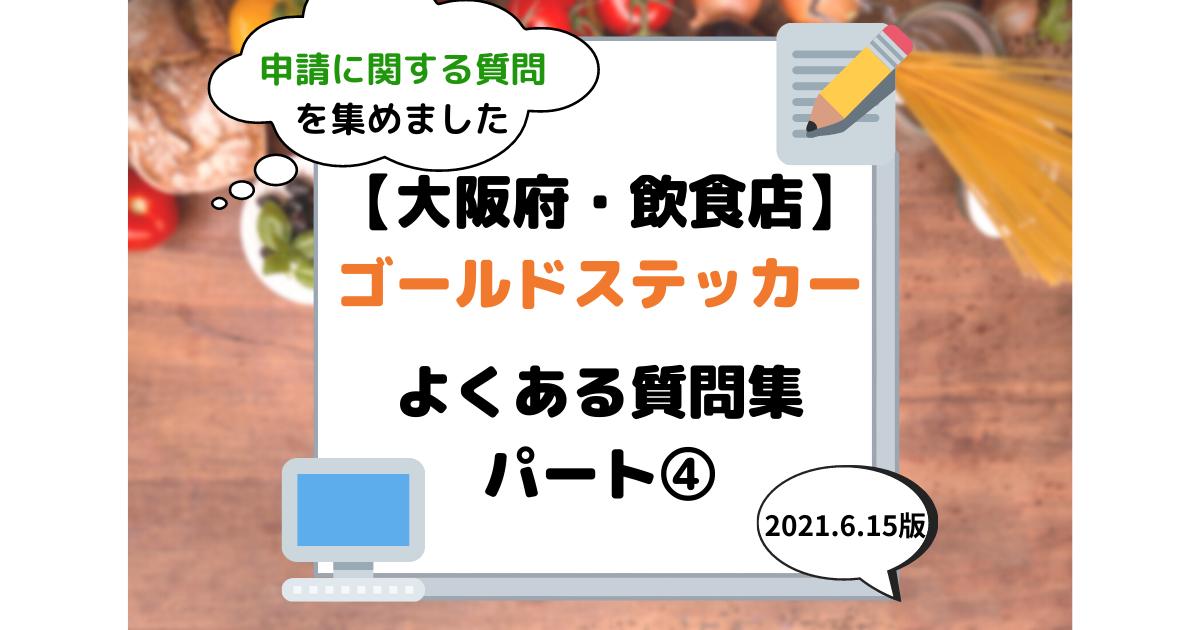 大阪府 大阪市 飲食店 ゴールドステッカー 申請方法 質問