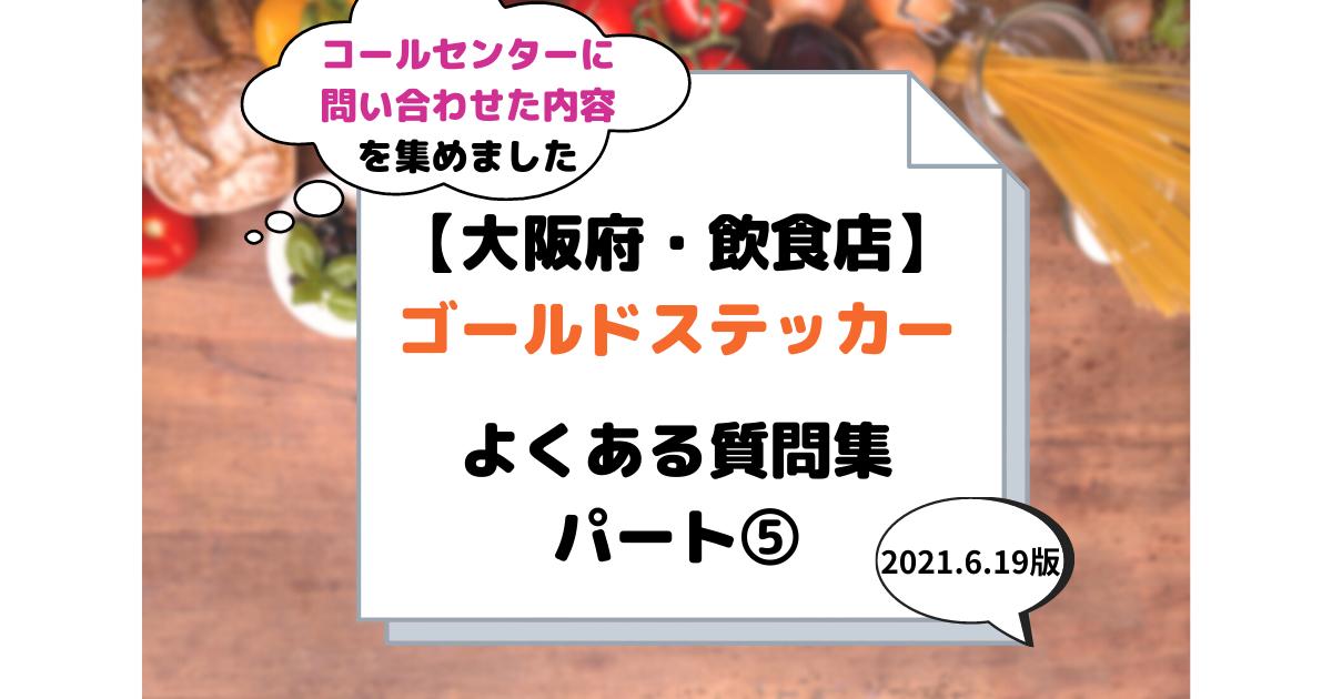 大阪府 ゴールドステッカー よくある質問 コールセンター
