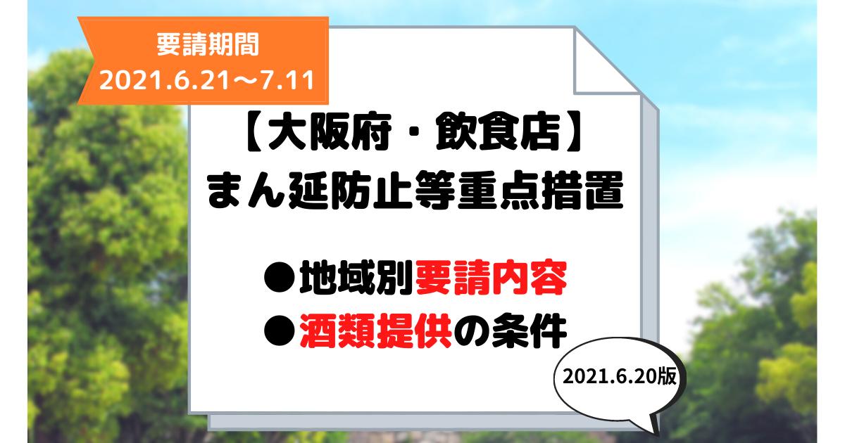 大阪府 まん延防止重点措置 酒類提供の条件