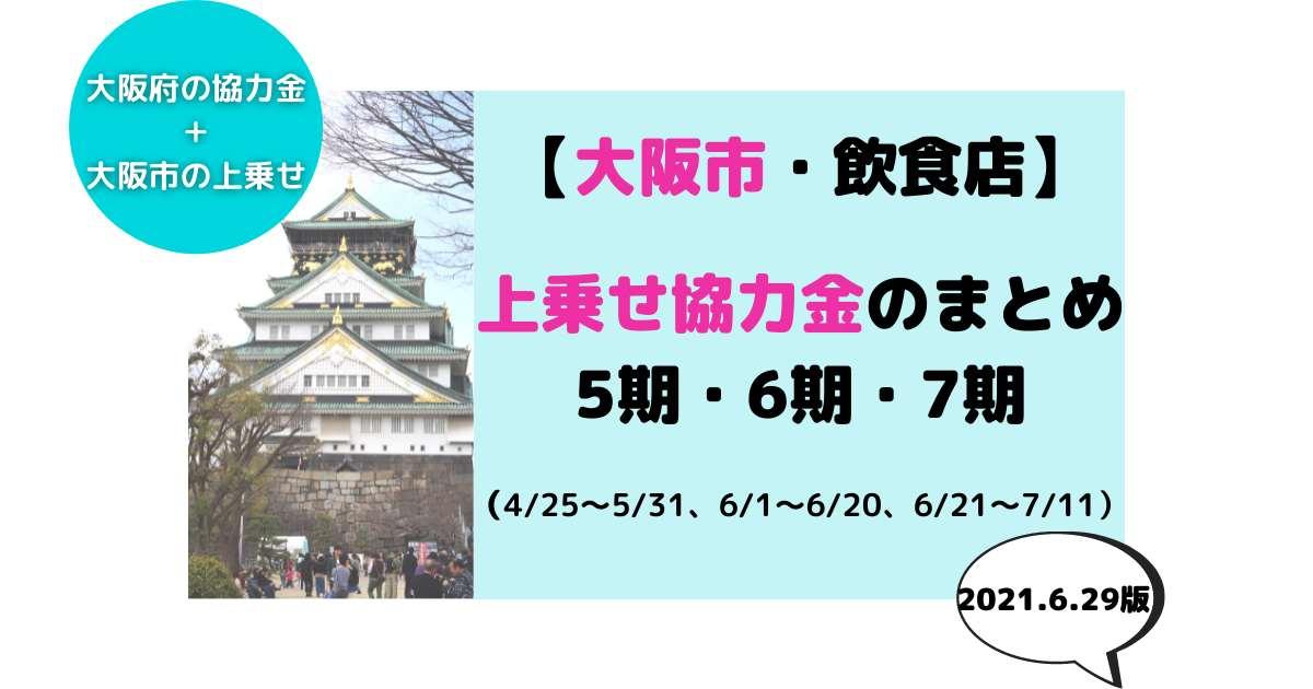 大阪市 上乗せ協力金 第5期 第6期 第7期