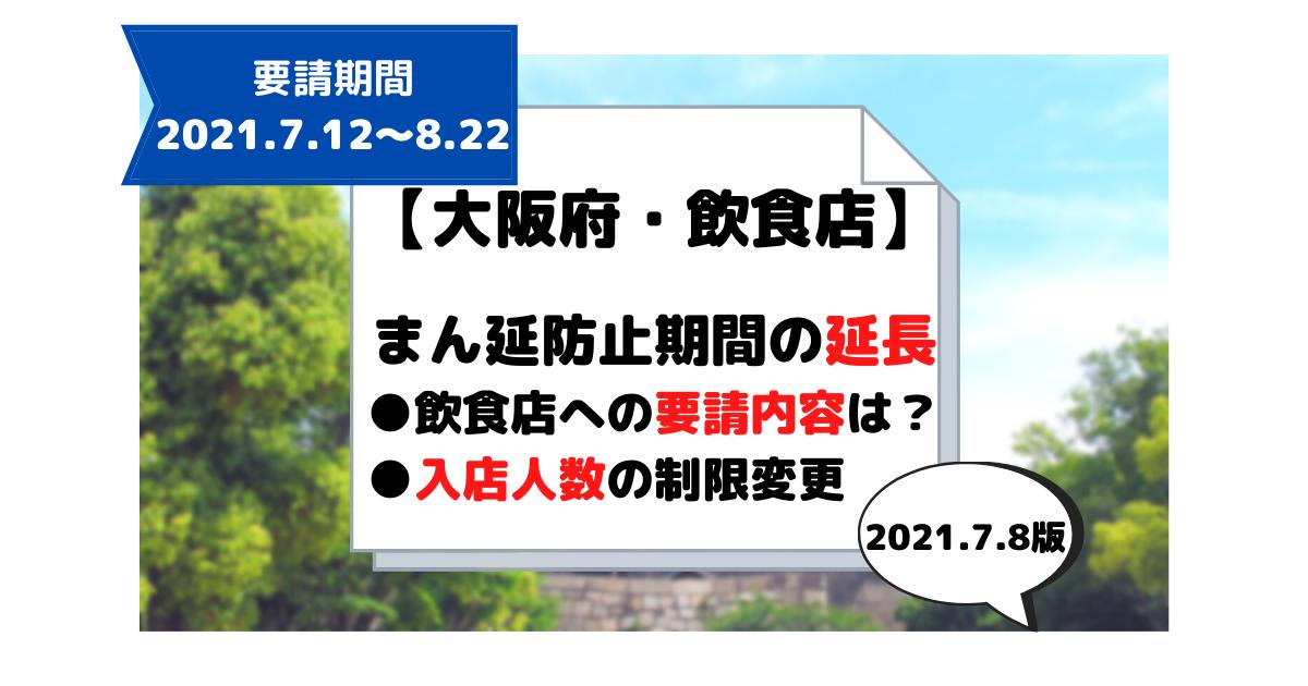 大阪府 まん延防止 延長 飲食店への 要請内容