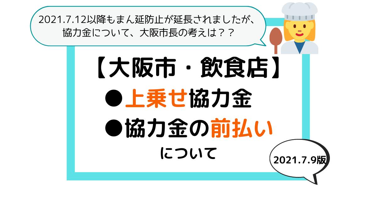 f:id:yadokari202:20210709164751p:plain