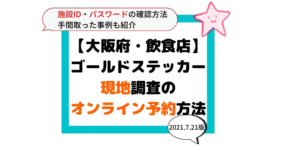 f:id:yadokari202:20210722182129p:plain