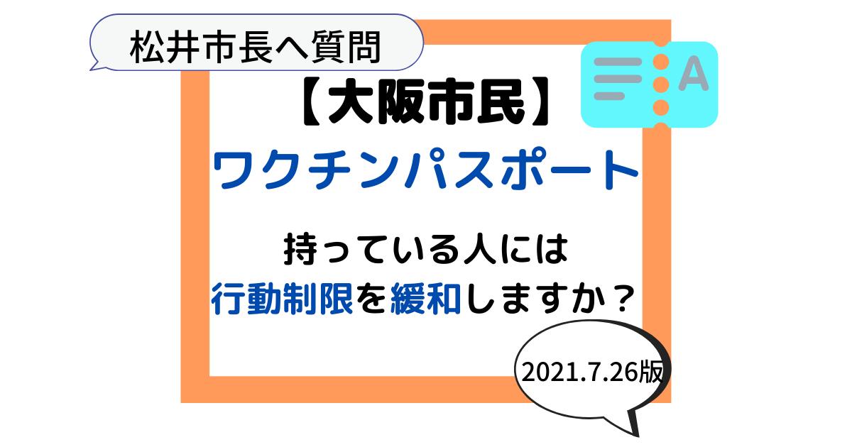 ワクチンパスポート 大阪 行動制限