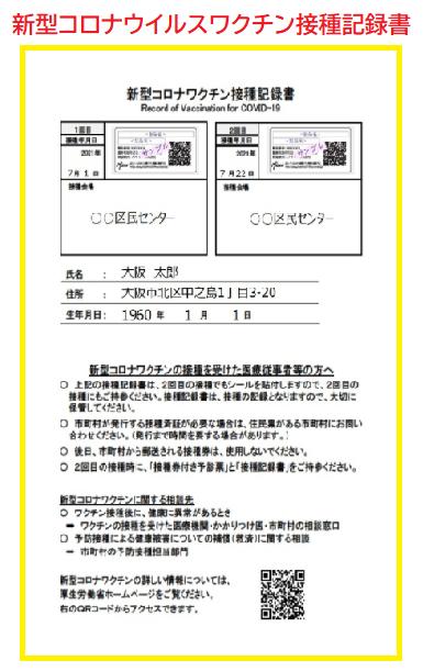 コロナウイルスワクチン 接種記録書 医療従事者