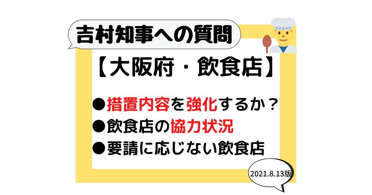 大阪府 吉村知事 会見 要請内容 協力金の支払い状況