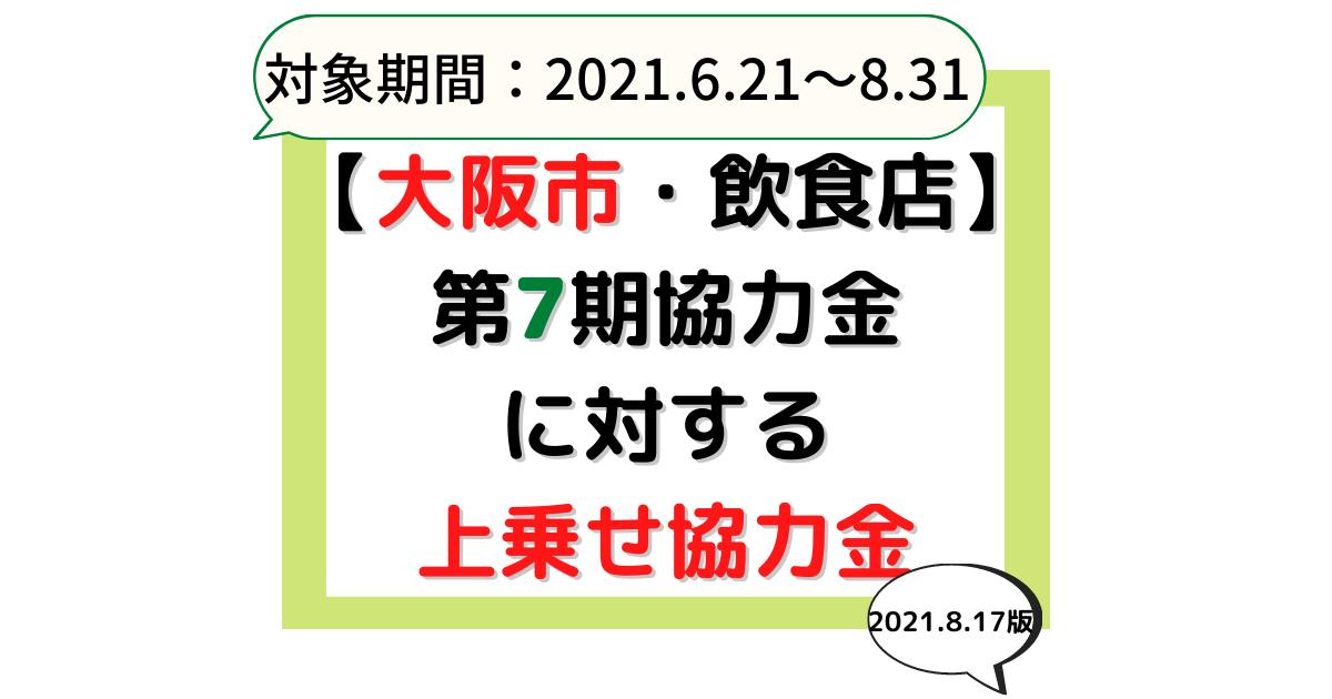 大阪 上乗せ協力金 第7期