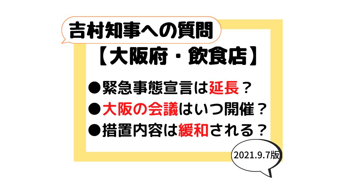 緊急事態宣言 延長 大阪 吉村知事 要請内容
