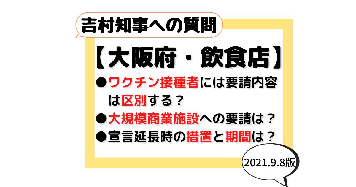 大阪府 吉村知事 緊急事態宣言 延長 大規模商業施設 ワクチン接種 ワクチンパスポート